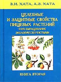 Целебные и защитные свойства пищевых растений и их выращивание экологически чистыми. Книга вторая  #1