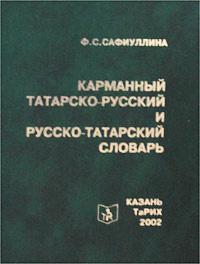 Карманный татарско-русский и русско-татарский словарь #1