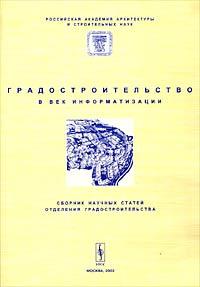 Градостроительство в век информатизации. Сборник научных статей Отделения градостроительства  #1