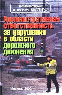 Административная ответственность за нарушения в области дорожного движения | Россинский Борис Вульфович #1