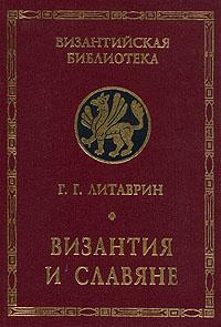 Византия и славяне   Литаврин Геннадий Григорьевич #1
