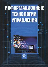 Информационные технологии управления #1