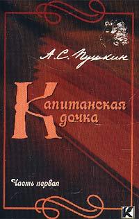 Капитанская дочка (аудиокнига на 3 кассетах) | Пушкин Александр Сергеевич  #1