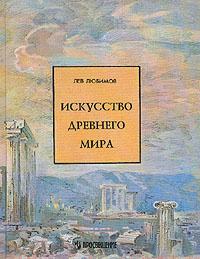 Искусство древнего мира | Любимов Лев Дмитриевич #1