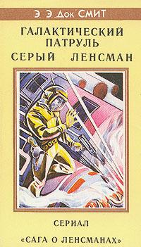Галактический Патруль. Серый Ленсман   Смит Эдвард Е. #1