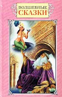 Волшебные сказки #1
