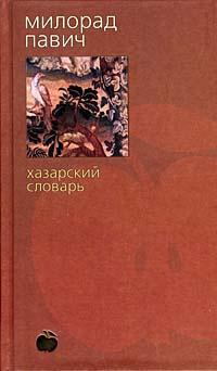 Хазарский словарь   Павич Милорад #1