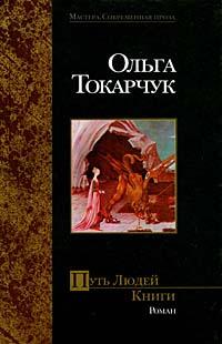 Путь Людей Книги   Токарчук Ольга #1