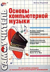Основы компьютерной музыки. Самоучитель #1