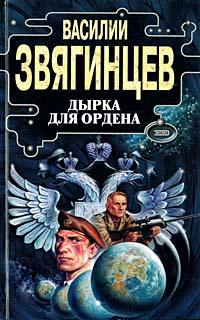 Дырка для ордена | Звягинцев Василий Дмитриевич #1
