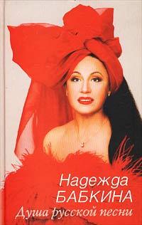 Душа русской песни #1