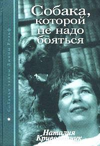 Собака, которой не надо бояться #1