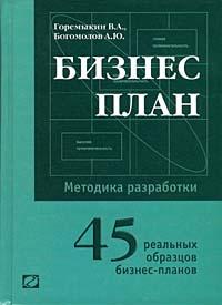Бизнес план. Методика разработки. 45 реальных образцов бизнес-плана | Горемыкин Виктор Андреевич, Богомолов #1