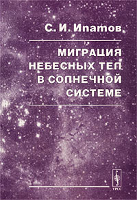 Миграция небесных тел в Солнечной системе #1