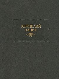 Корнелий Тацит. Сочинения в двух томах. Том 1-2 | Тацит Публий Корнелий  #1
