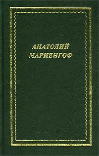 Анатолий Мариенгоф. Стихотворения и поэмы #1