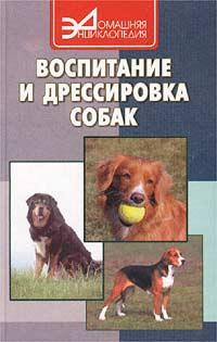 Воспитание и дрессировка собак #1