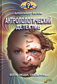 Антропологический детектив. Боги, люди, обезьяны... #1