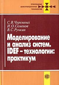 Моделирование и анализ систем. IDEF-технологии: практикум  #1