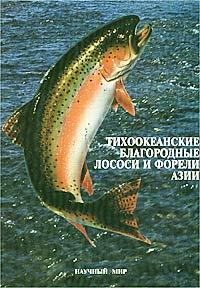 Тихоокеанские благородные лососи и форели азии #1