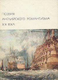 Поэзия английского романтизма XIX века   Байрон Джордж Гордон Ноэл, Шелли Перси Биши  #1