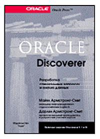 ORACLE Discoverer. Разработка специальных запросов и анализ данных  #1