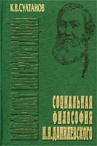 Социальная философия Н. Я. Данилевского. Конфликт интерпретаций  #1