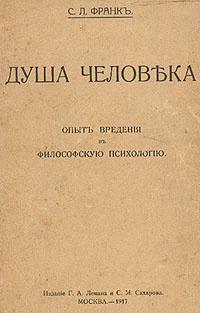Душа человека. Опыт введения в философскую психологию   Франк Семен Людвигович  #1