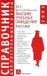 Все аккредитованные высшие учебные заведения России. 2003  #1