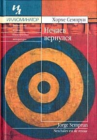 Нечаев вернулся #1