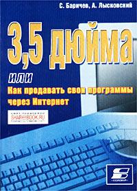 3,5 дюйма или Как продавать свои программы через Интернет  #1