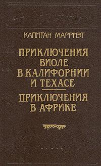 Капитан Марриэт. Приключения Виоле в Калифорнии и Техасе. Приключения в Африке | Марриэт Фредерик  #1