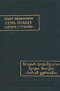 Семь планет (Барам -Гуриани) | Цицишвили Нодар #1
