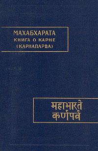 Махабхарата. Книга о Карне (Карнапарва) | Нет автора #1