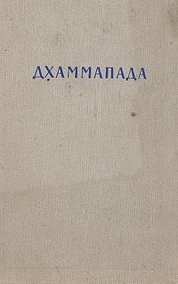 Дхаммапада #1
