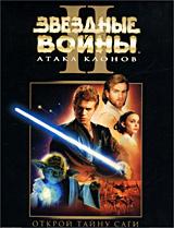 Звездные войны: Эпизод II - Атака клонов #1