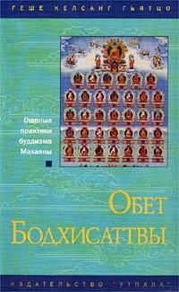 Обет Бодхисаттвы. Основополагающие практики буддизма Махаяны  #1