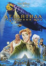 Атлантида: Затерянный мир. Специальное издание #1