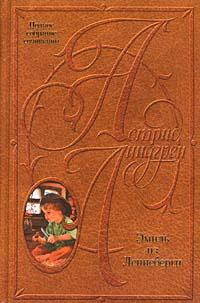 Астрид Линдгрен. Полное собрание сочинений в 10 томах. Эмиль из Леннеберги  #1