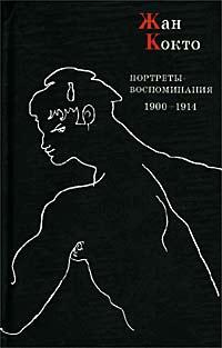 Портреты-воспоминания. 1900 - 1914 гг. #1