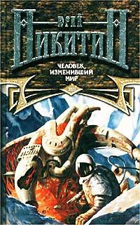 Человек, изменивший мир | Никитин Юрий Александрович #1