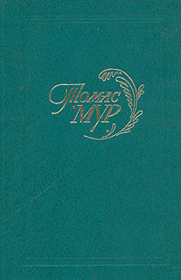 Томас Мур. Избранное   Мур Томас #1