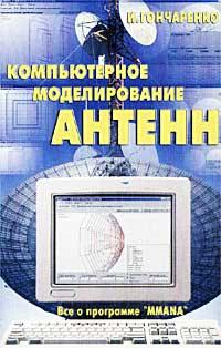 Компьютерное моделирование антенн. Все о программе `MMANA`  #1