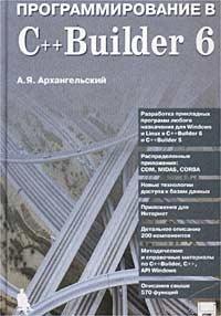 Программирование в C++ Builder 6 (+ дискета) #1