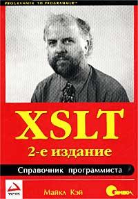 XSLT. Справочник программиста #1