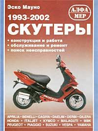 Скутеры. 1993-2002 гг. #1