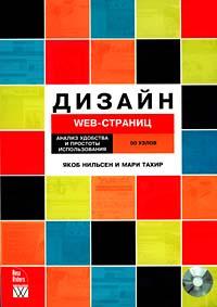 Дизайн Web-страниц. Анализ удобства и простоты использования 50 узлов  #1