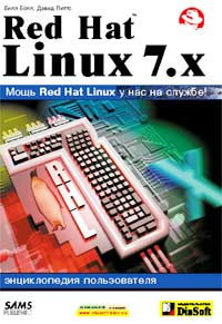 Red Hat Linux 7.х. Энциклопедия пользователя +CD-ROM #1