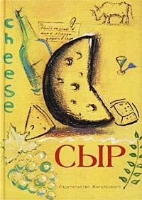 Сыр #1