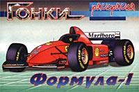 Гонки. Формула-1. Раскраска #1